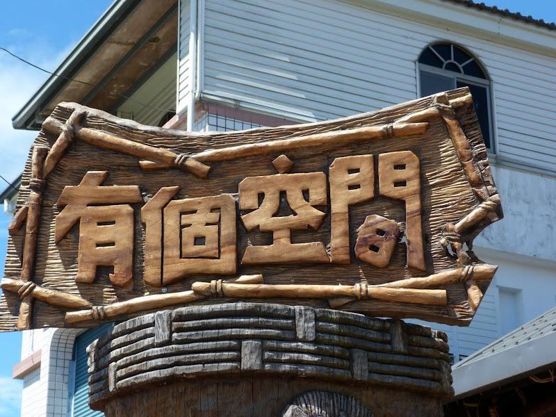 Hualien County. De Liyu lake à Guangfu, Taipinlang ( festival AMIS) Fongbin et retour J 5 - P1240404.JPG