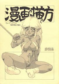 Manga No Kakikata (Original, Art of Fighting, Fatal Fury