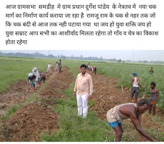 आज ग्रामसभा समडीह मे ग्राम प्रधान दुर्गेश पांडेय के नेत्रतव मे नया चक मार्ग का निर्माण   #Ambedkaar Nagar News