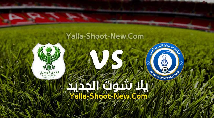 مباراة المصري البورسعيدي واسوان