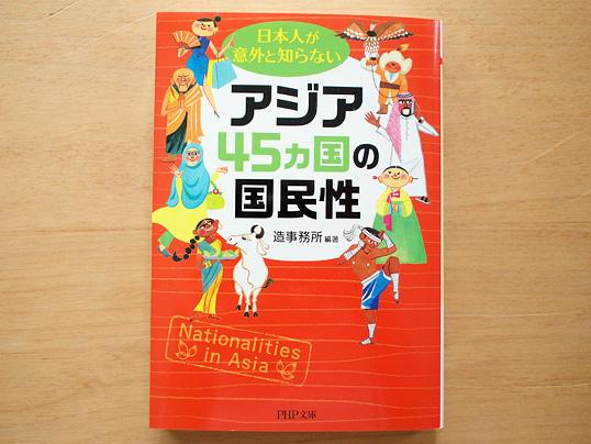 『日本人が意外と知らないアジア45カ国の国民性』挿画