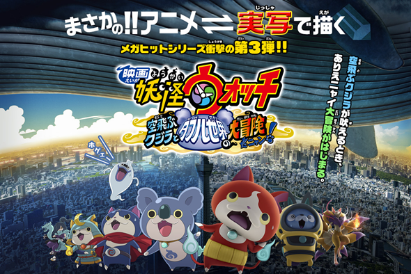 Eiga Youkai Watch Sora Tobu Kujira to Double no Sekai no Daibouken da Nyan