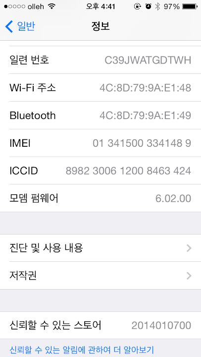 아이폰 일련 번호 확인하는 방법