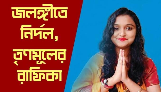 জলঙ্গীতে নির্দল রাফিকা সুলতানা!! তৃণমূলে বিদ্রোহ!!