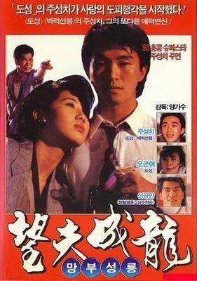 Любовь есть любовь (1990) 1185760_500x800x250