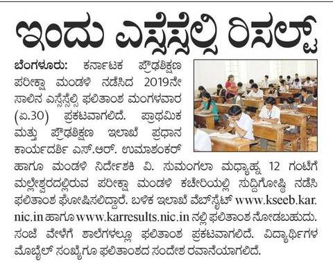 30-04-2019 Tuesday educational information and others news and today news paper