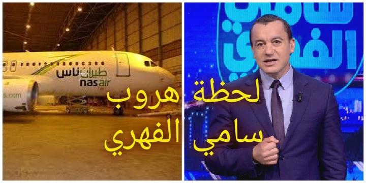 عــــاجـل : تــسـ ـريب هـــ ـروب سامي الفهري الي جزائر عن طريق طائرة خاصة..