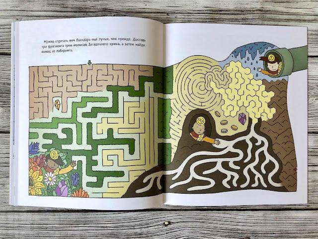 """Отправляемся в волшебное приключение - Книга-игра """"Бюро Лабиринтов"""" 7"""