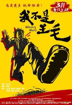 Wang Mao – Wo Bu Shi Wang Mao (2016)