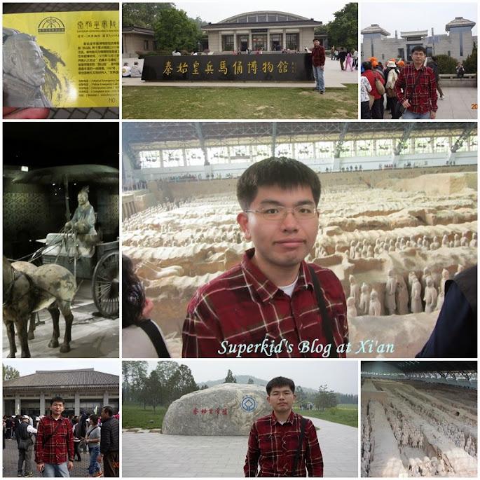 我在兵馬俑與秦始皇陵。