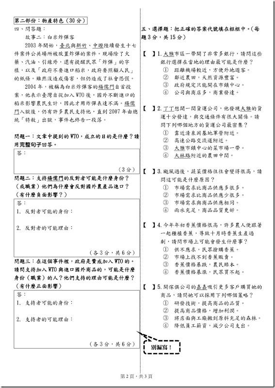 106六上第1次社會學習領域評量筆試卷_02