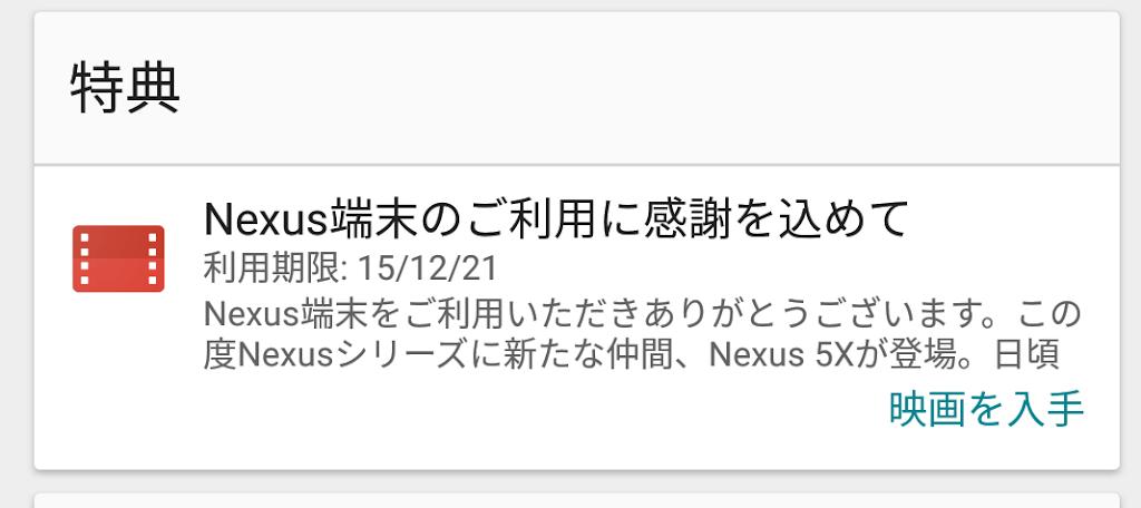 Nexus保有者限定映画無料レンタル