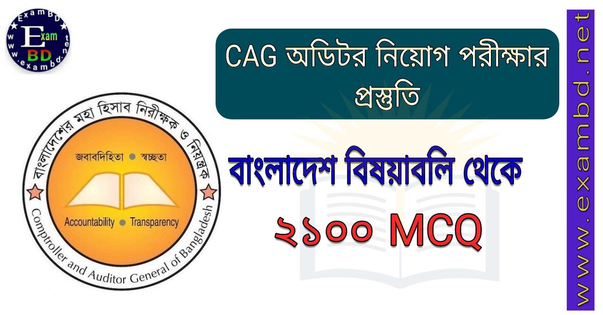 CAG অডিটর নিয়োগ প্রস্তুতি বাংলাদেশ বিষয়াবলি থেকে ২১০০ MCQ