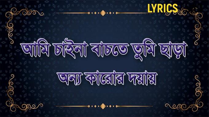 আমি চাইনা বাঁচতে তুমি ছাড়া লিরিক্স - Ami Chaina Bachte - LyricsMad.com
