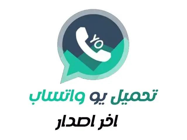 تحميل يو واتساب yowhatsapp برابط مباشر اخر اصدار للاندرويد
