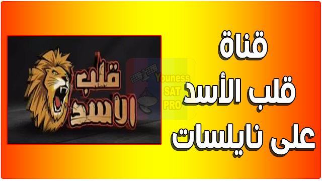 تردد قناة قلب الأسد يوليو 2021 Qalp Elasad TV على نايلسات الأفلام المصرية