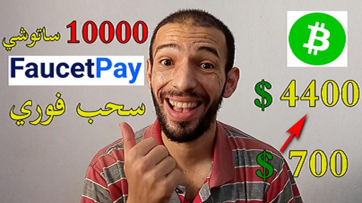 ربح العملات الرقمية مجانا اثبات سحب 10000 ساتوشي بيتكوين كاش faucetbitcoin cash