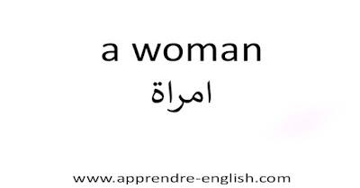 a woman امراة