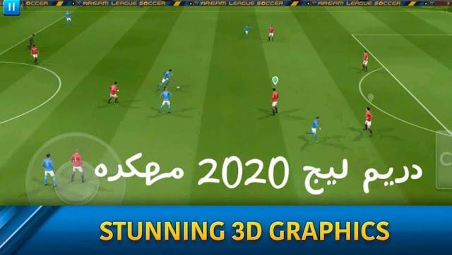 تحميل لعبة دريم ليج dls 2020 مهكرة للاندرويد