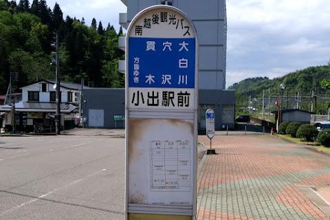 小出駅前バス停