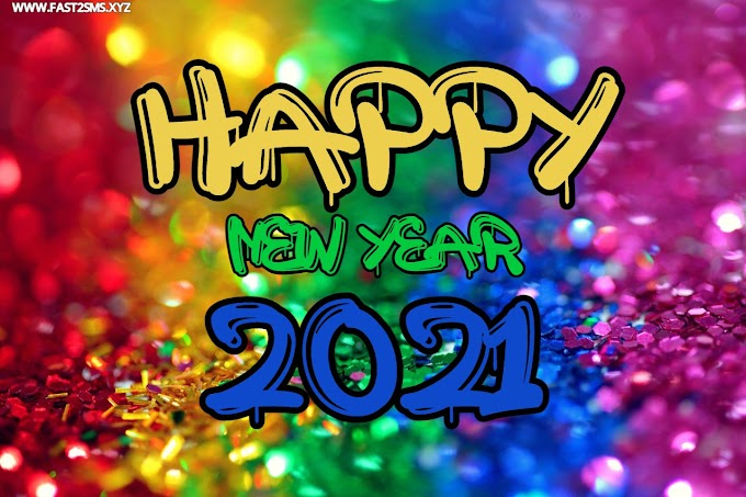 New Year 2021 Wishes Images And Pics, Pictures Free Download By Fast2smsxyz