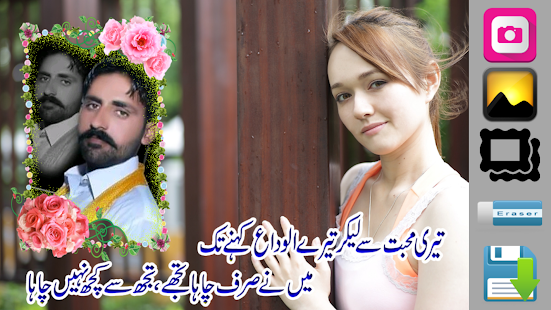 Download Love Poetry , Mohabbat Shayari Photo Frame 2019 For PC Windows and Mac apk screenshot 1