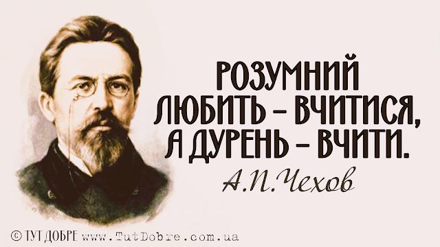 цитати Чехова