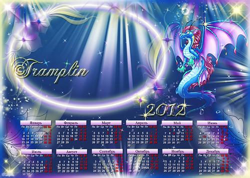 Календарь-Рамка  2012  - Одни Драконы лишь вольны по разрешению Природы