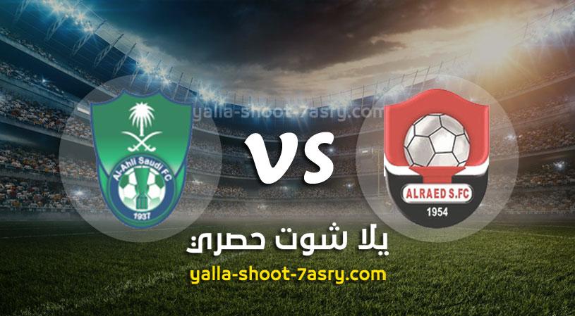مباراةالرائد والأهلي السعودي