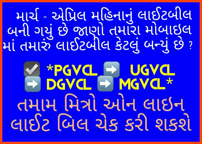 PGVCL, MGVCL,DGVCL,UGVCL BILL STATUS ONLINE