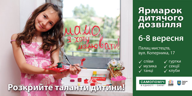 На  Ярмарку дитячого дозвілля відбудеться  більше 20 майстер-класів