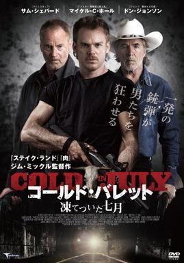 [MOVIES] コールド・バレット 凍てついた七月 (2014)