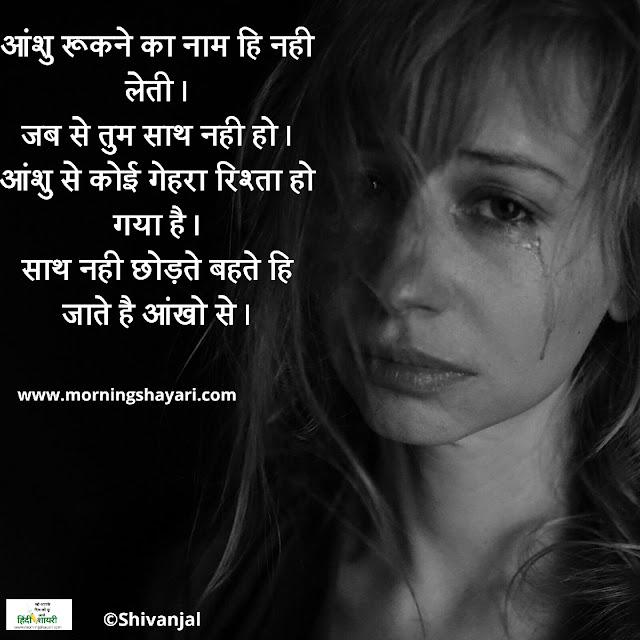 Anshoo Shayari, Tears Shayari, Sad Girl Shayari, Crying Girl Image, sad Shayari, Dukh Shayari