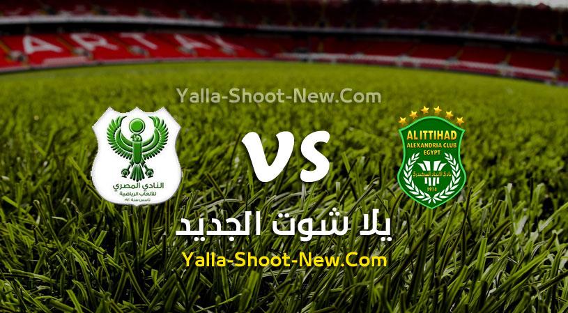 مباراة الاتحاد السكندري والمصري