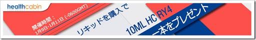 mini banner2 thumb%25255B3%25255D - 【セール】Health Cabinが日本向けの新春特別セール「お客様感謝デー」を開催中。ポイント2倍でHC RY4リキッド10mlがおまけでついてくる