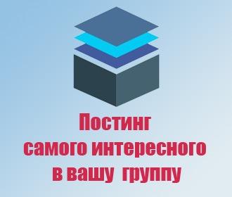 smmbox - автопостинг вконтакте