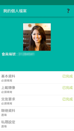 Screenshot for My Cup of Tea 香港約會 /香港交友Dating in Hong Kong Play Store