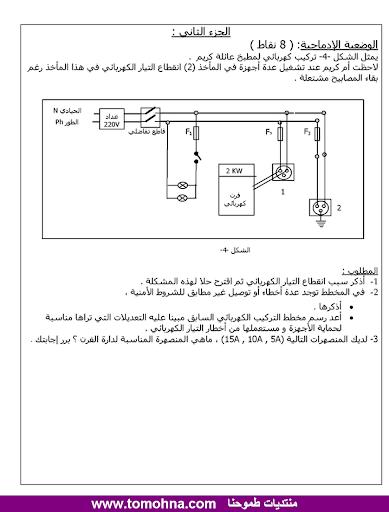 اختبار الفصل الثاني في الفيزياء للسنة الرابعة متوسط - نموذج 19 - 6.png