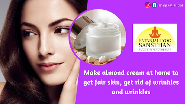 Make almond cream at home to get fair skin, get rid of wrinkles and wrinkles