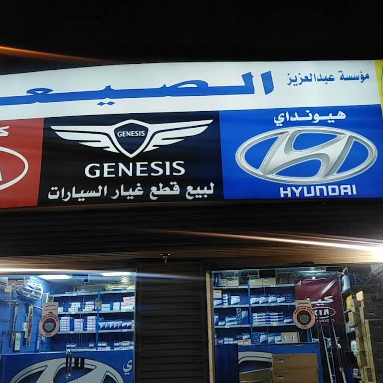 مؤسسة عبدالعزيز الصيعري لقطع غيار السيارات هونداي متجر قطع غيار سيارات في جدة