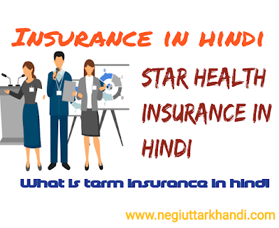 Insurance meaning in hindi,helth,term,star health insurance