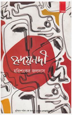 Ridoynodi by Harisankar Jaladas