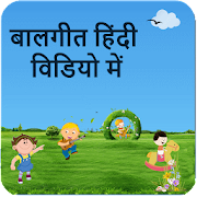 Rhymes Hindi Videos Offline
