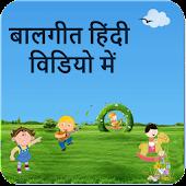 Tải Game Rhymes Hindi Videos Offline