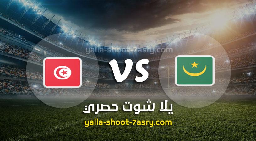 مباراة موريتانيا وتونس