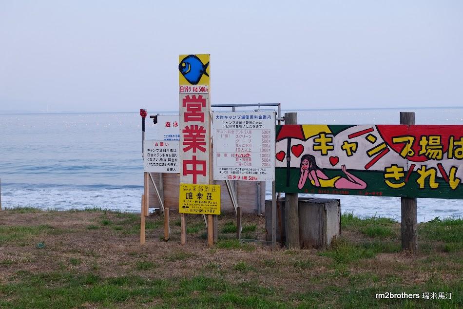 大岸キャンプ場