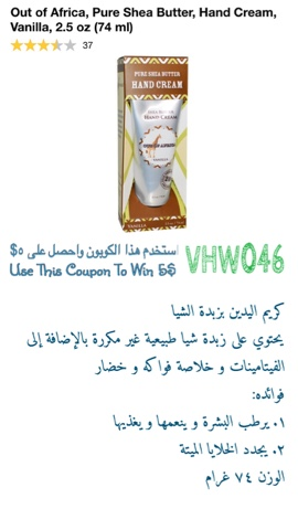كريم اليدين بزبدة الشيا Out of Africa, Pure Shea Butter, Hand Cream, Vanilla, 2.5 oz (74 ml)