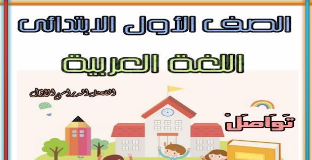 مذكرة لغة عربية للصف الاول الابتدائي ترم أول 2022 للاستاذة امنية وجدى