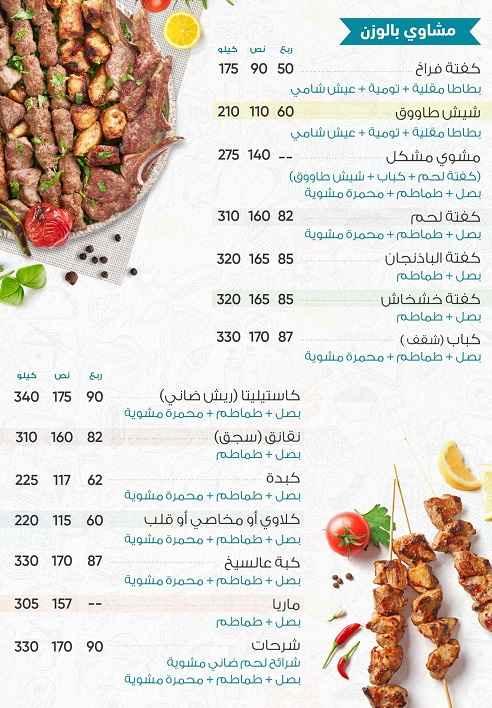 منيو مطعم بروكار 23