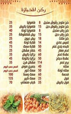 اسعار مطعم باب اليمن